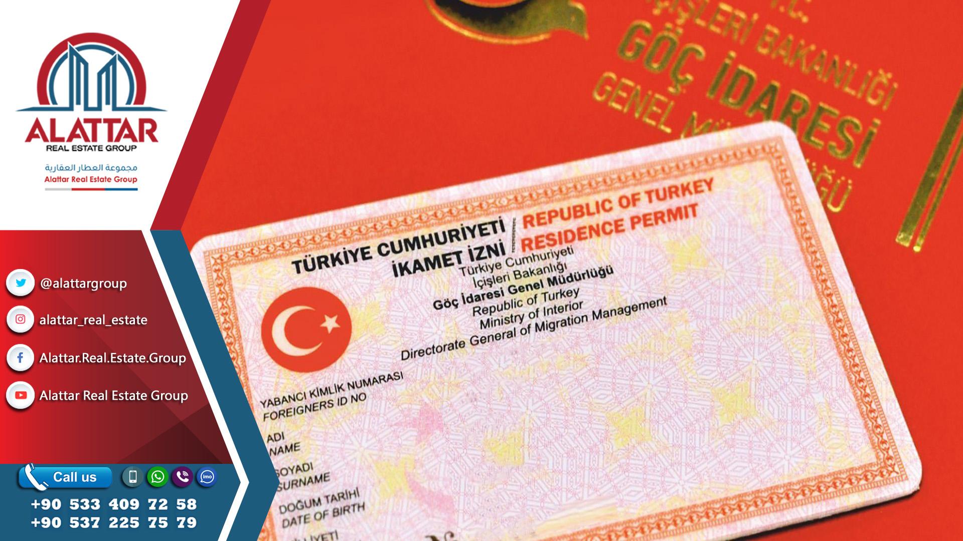 خطوة بخطوة.. كيف يحصل المواطنون العرب والأجانب على الإقامة التركية؟
