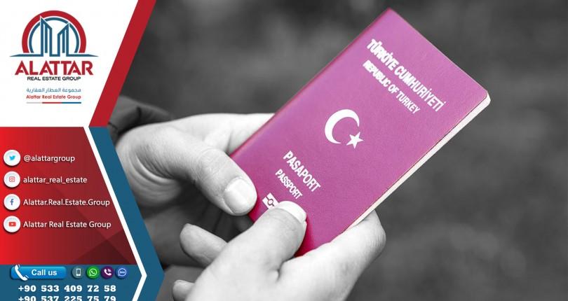 تعديل جديد .. الجنسية التركية مقابل عقارات مشتراة سابقاً