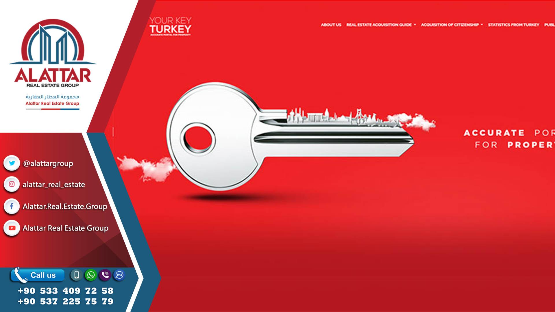 """""""مفتاحك تركيا"""".. بوابة إلكترونية رسمية لكافة الاستشارات العقارية الخاصة بالأجانب"""